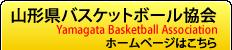 山形県バスケットボール協会のホームページへ移動する