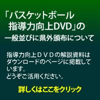 バスケットボール指導力向上DVDの一般並びに県外配布について